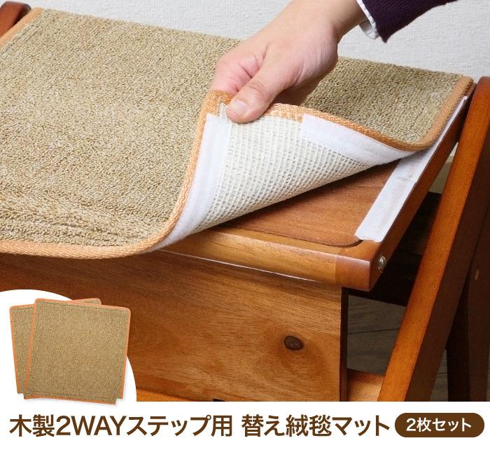 木製2WAYステップ 替え絨毯マット 2枚セット