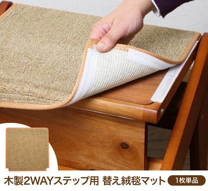 木製2WAYステップ 替え絨毯マット 1枚単品