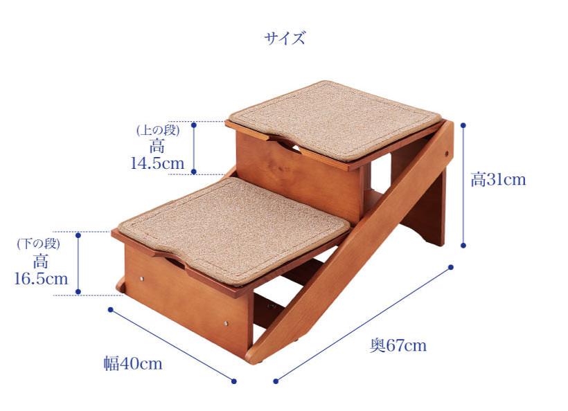 木製2WAYステップ アドバンス