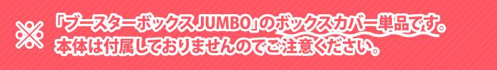 ブースターボックス JUMBO ボックスカバー
