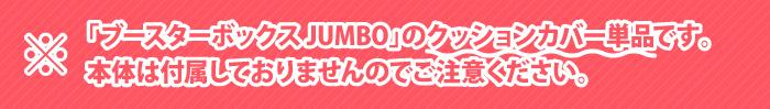 ブースターボックス JUMBO クッションカバー
