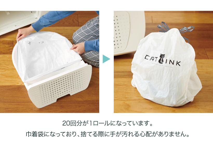 CAT LINK専用ライナー1ロール(20回分)