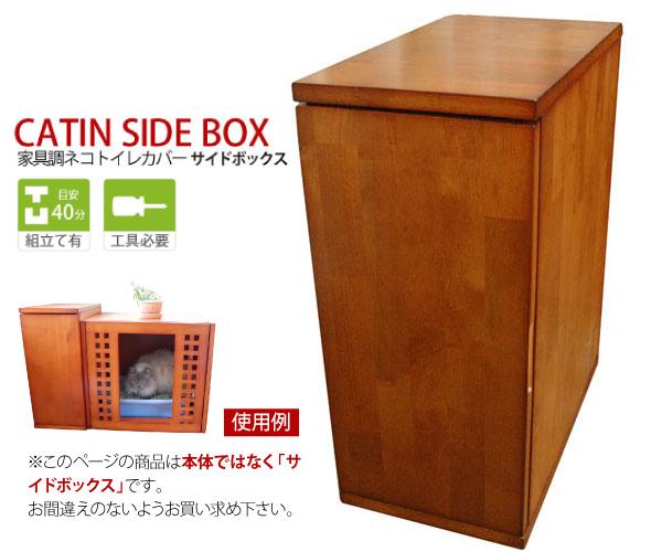 家具調猫トイレカバーCAT IN 収納ボックス