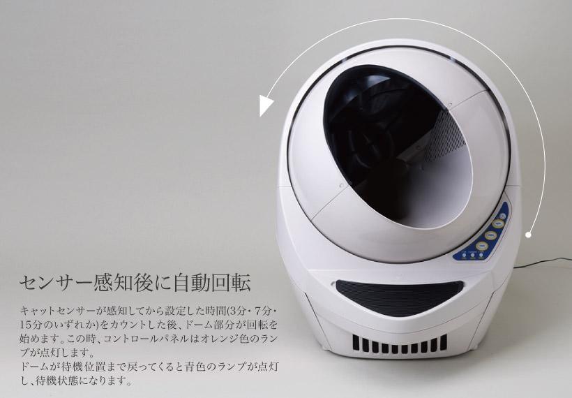 キャットロボット Open Air (オープンエアー)