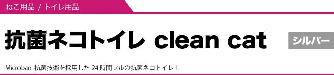 抗菌ネコトイレ clean cat シルバー