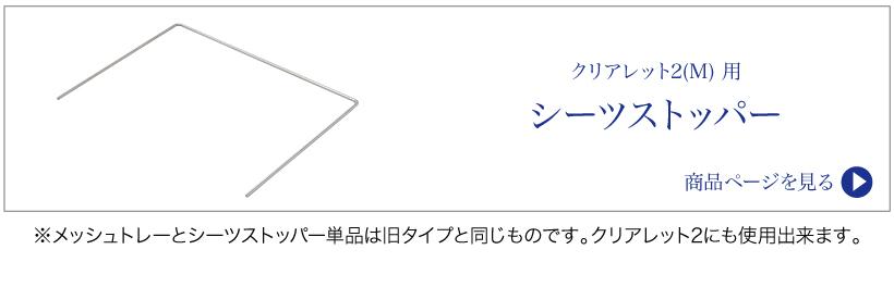 クリアレット2(M)