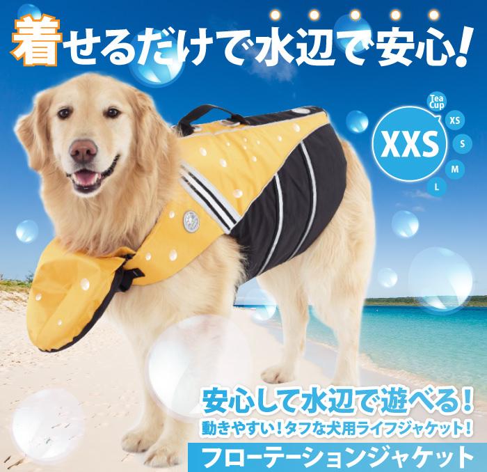 フローテーションジャケット XXS