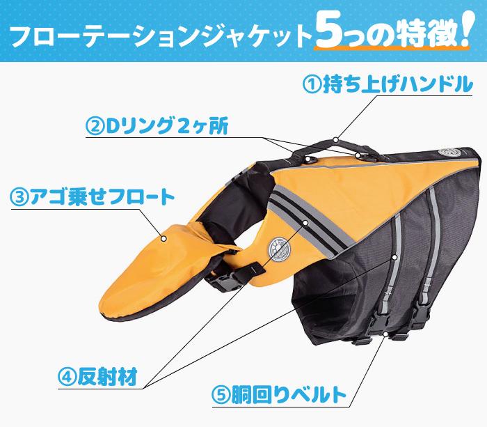 フローテーションジャケット S