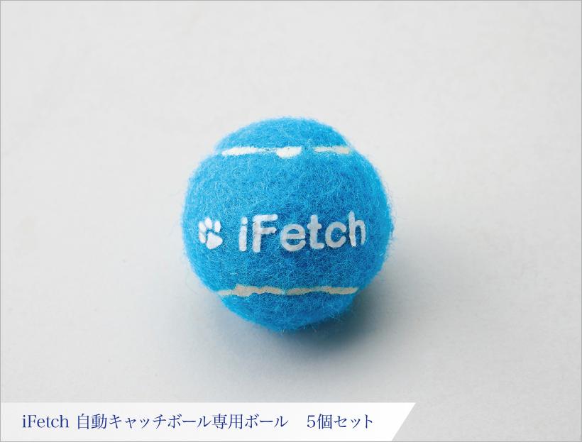iFetch 自動キャッチボール