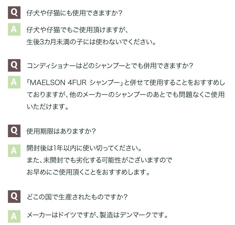 MAELSON 4FUR シャンプー