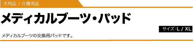 メディカルブーツ L・XL用 ガーゼパッド 5枚