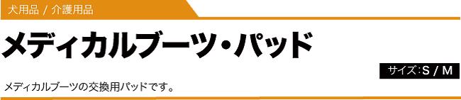 メディカルブーツ S・M用 ガーゼパッド 8枚