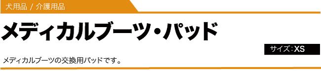 メディカルブーツ XS用 ガーゼパッド 8枚