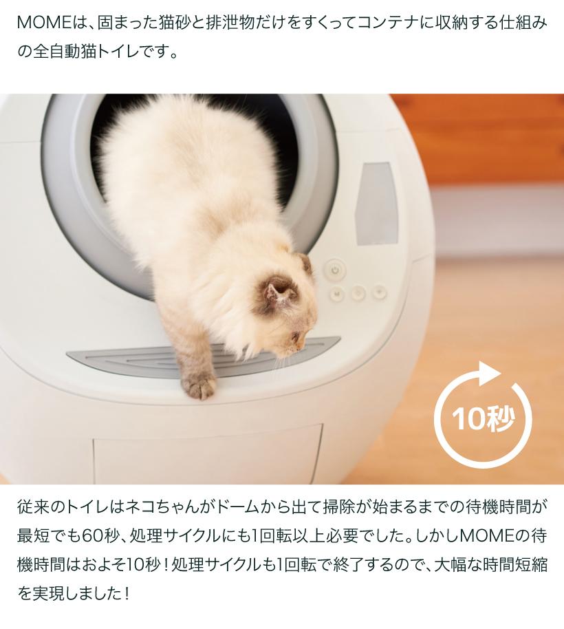 自動ネコトイレ MOME