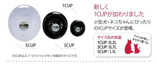 WETNOZ STUDIO SCOOP BOWL 3CUP ブラック