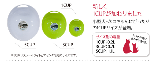 WETNOZ STUDIO SCOOP BOWL 3CUP ライムグリーン