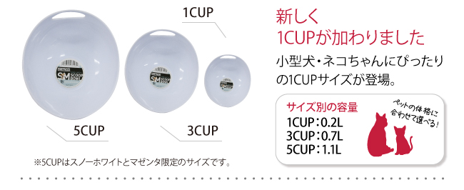 WETNOZ STUDIO SCOOP BOWL 1CUP スノーホワイト