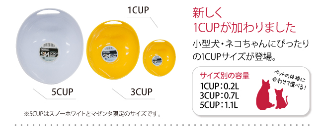 WETNOZ STUDIO SCOOP BOWL 1CUP イエロー
