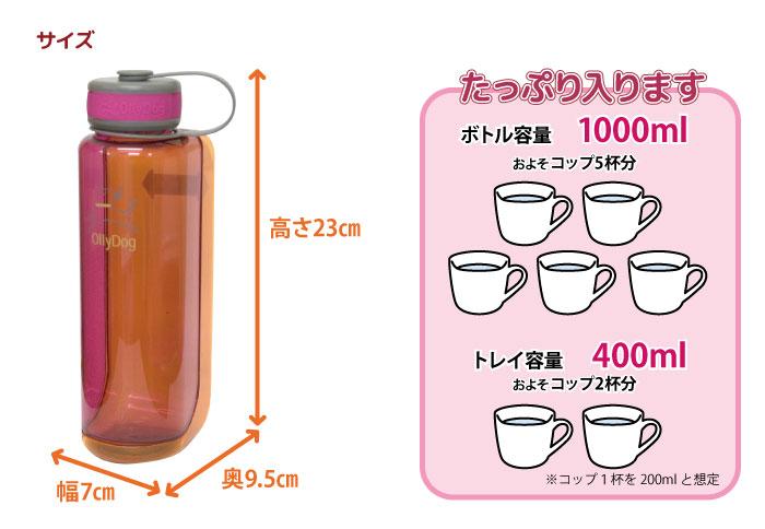 オリーボトル ピンクオレンジ
