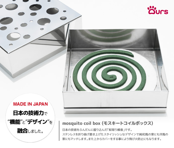 Ours mosquito coil box (モスキートコイルボックス)