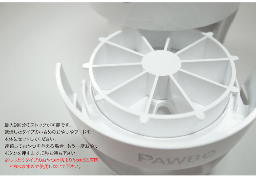 Pawbo(パウボ)