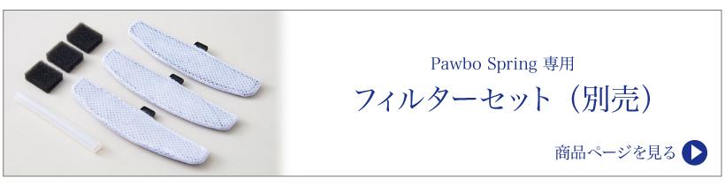 Pawbo Spring(パウボ スプリング)