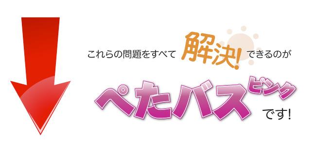 ぺたバス ピンク for Baby