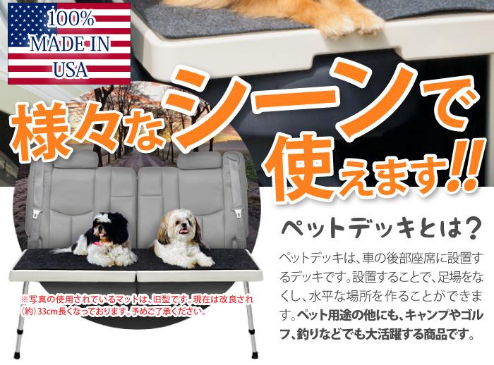 ペットデッキ -PET DEK-