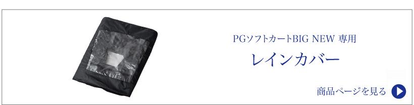 PGソフトカートBIG NEW 専用レインカバー