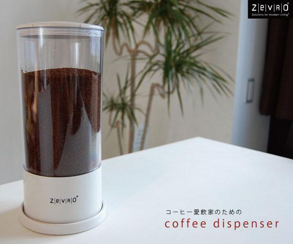 ZEVRO コーヒーディスペンサー Coffee Dispensers