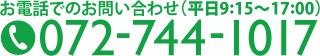 072-744-1017