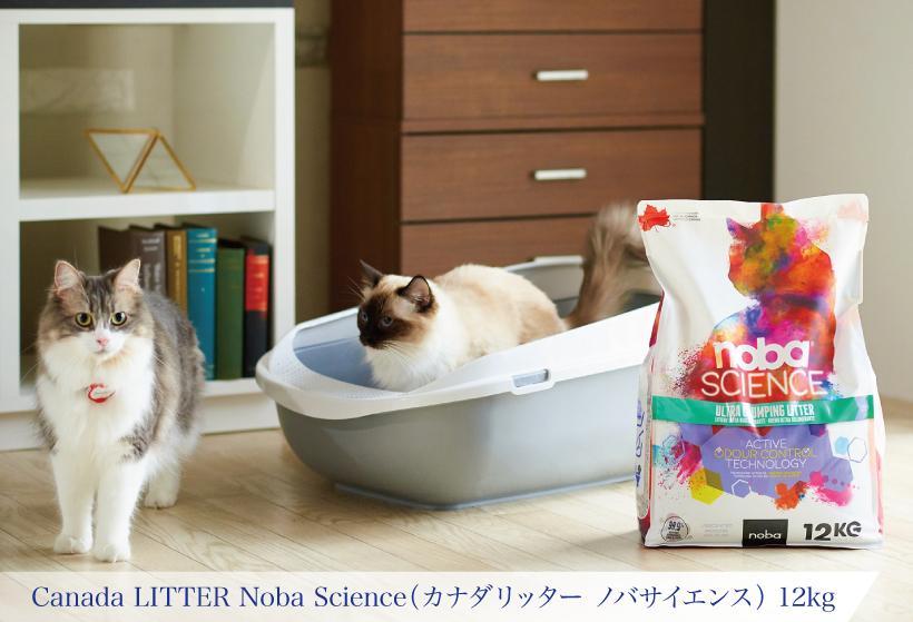 Canada LITTER Noba Science (カナダリッターノバサイエンス)12kg