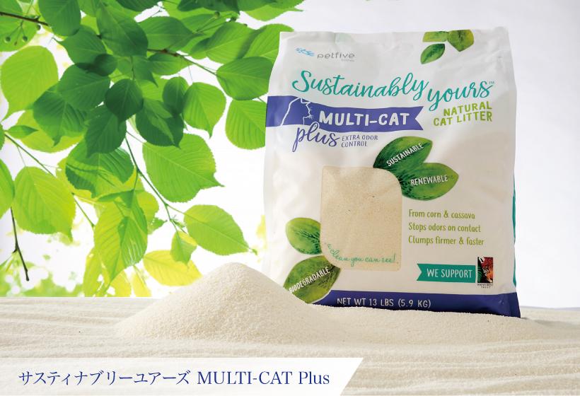 サスティナブリーユアーズ MULTI-CAT Plus