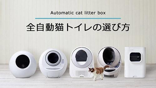 全自動猫トイレの選び方