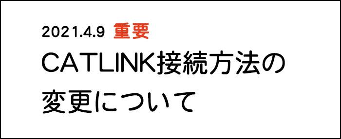 CATLINK接続方法について