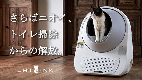 自動猫トイレCATLINK